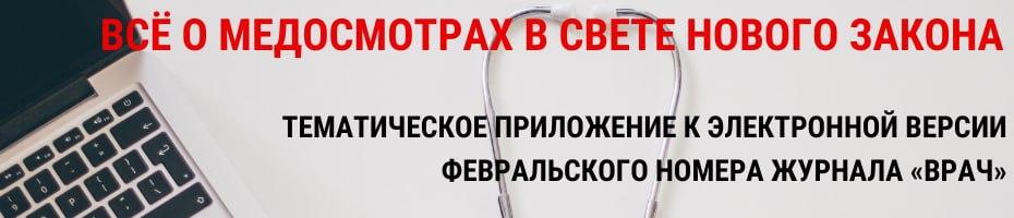 Подписка на журнал Врач_февраль
